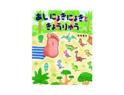 【news】81歳の絵本作家がお迎えの大変さを描く!?現代子育て事情入りナンセンス絵本新発売!