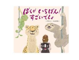 【今週の今日の1冊】動物園に行こう!動物に会いたくなる動物の絵本