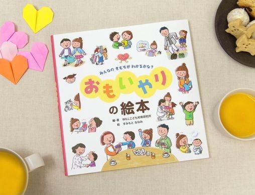 子どもの「思いやり」と「マナー」、まずはこの一冊で!『みんなの きもちが わかるかな? おもいやりの絵本』
