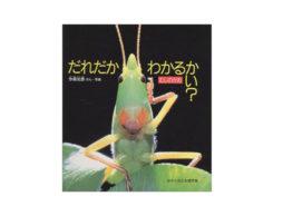 【お知らせ】イソザキ編集長「たまひよnet」で『本当に「虫」が好きな子におすすめしたい絵本5冊』が公開中!