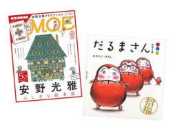 【ランキング】今週の絵本売上ランキングBEST10は?(2018/8/27~9/2)