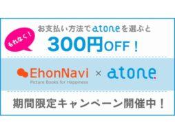 「絵本ナビ × atone」お支払い方法でatone翌月後払いを選ぶと300円OFF!期間限定キャンペーンのお知らせ