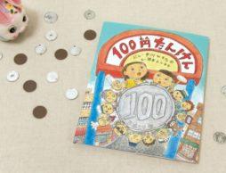「お金って何だろう?」おこづかいをもらうようになった子どもに手渡したい、絵本『100円たんけん』
