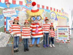 ハロウィン気分で出かけよう!東京スカイツリー(R)でウォーリーをさがせ!10月31日(水)まで開催!