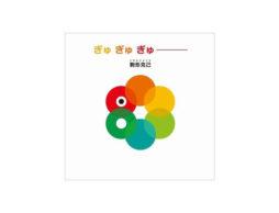 【お知らせ】イソザキ編集長 KADOKAWA発の文芸情報サイト「カドブン」で『ぎゅ ぎゅ ぎゅ――』のレビューが公開中!