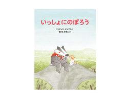 【news】人生について考えながら、お子さんやお孫さんと一緒に読みたくなる絵本!
