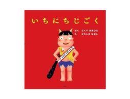 【お知らせ】イソザキ編集長「たまひよnet」で『熱い、怖い、大笑い…!? 夏にぴったり灼熱の地獄絵本5冊』が公開中!