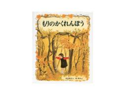 【今週の今日の1冊】秋の気配に耳をすませて…秋を感じる絵本