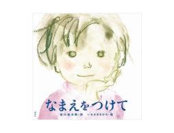 いわさきちひろ生誕100年、奇跡のコラボ!谷川俊太郎の新作書き下ろしの詩が一冊の絵本に!