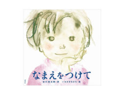 【news】いわさきちひろ生誕100年、奇跡のコラボ!谷川俊太郎の新作書き下ろしの詩が一冊の絵本に!