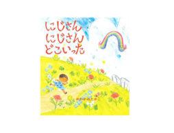 【お知らせ】イソザキ編集長「たまひよnet」で『5歳の子の「やってみたい!」がつまった絵本って…?』が公開中!