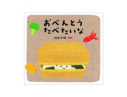 紙版画で描く美味しい絵本『おべんとうたべたいな』!イラストレーター坂本さんのデビュー作