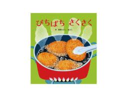 【今週の今日の1冊】食欲がモリモリ!やっぱりコレが好き!秋の美味しい絵本