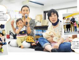 【育児日記】 多言語で子育て 赤ちゃんと話そう!赤ちゃんと一緒に海外ホームステイ