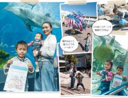 【お出かけ】ぬり絵コンテストで横浜・八景島シーパラダイスに行こう!