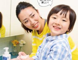 感染症が気になる、新生活スタートの時期。親子でしっかり手洗いしましょう!
