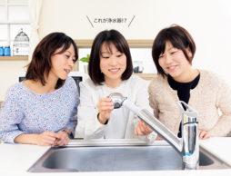 【ママ座談会】 蛇口と一体になった浄水器って、何がちがうの?