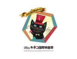 【日本最大規模の子ども国際映画祭】26th キネコ国際映画祭にでかけよう!(11/22~11/26開催)