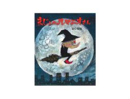 【今週の今日の1冊】こんな夜は何かが起きそう!秋の月夜に魔女の絵本