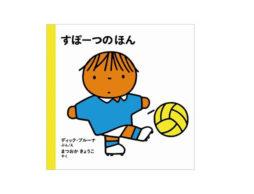 【今週の今日の1冊】10月8日は体育の日!スポーツを楽しむ絵本