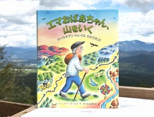 自然の中ですごす喜びを感じよう!『エマおばあちゃん、山をいく』