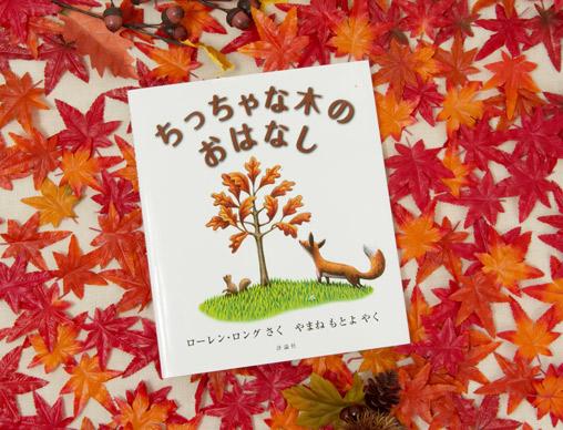 成長するために必要な2つの勇気の物語『ちっちゃな木のおはなし』