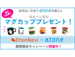 「絵本ナビ × atone」お支払い方法でatone翌月後払いを選ぶだけ!毎月6名様に絵本ナビ限定マグカップが当たるプレゼントキャンペーン!