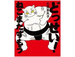 【編集長の新宿絵本日記】圧倒的に勝つ!!……夢を見たい。 2018年10月22日