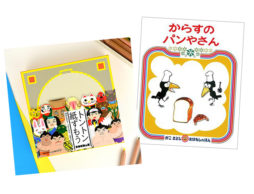 【ランキング】今週の絵本売上ランキングBEST10は?(2018/9/24~9/30)