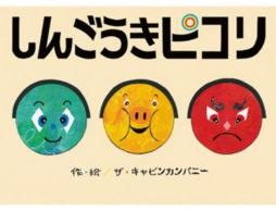 【おはなし会でおすすめ】読んでびっくり!しんごうきの新ルールに大笑いな絵本
