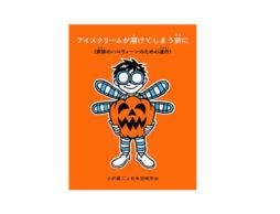 【今週の今日の1冊】ハロウィンの由来を教えて!ハロウィンの絵本