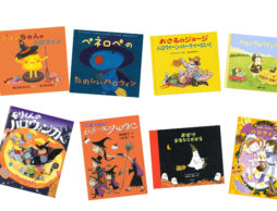 大好きな絵本キャラクターたちもハロウィンを楽しんでる!絵本シリーズのハロウィン絵本17選