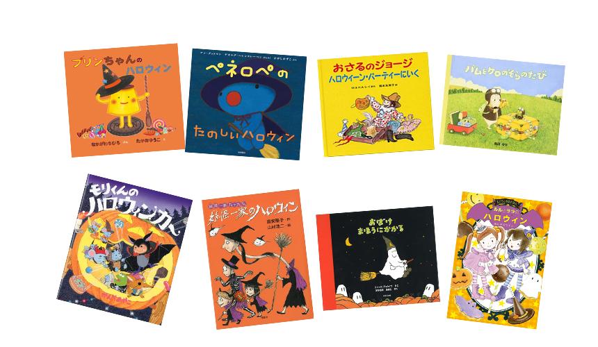 絵本キャラクターたちもハロウィンを楽しんでる!絵本シリーズのハロウィン絵本17選