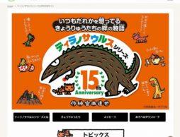 【news】祝15周年アニバーサリーパーティーへご招待!宮西達也さんのベストセラー絵本「ティラノサウルスシリーズ」