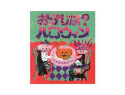 【お知らせ】イソザキ編集長「kufura」いたずらは思いっきり… !?「とんでもないハロウィン絵本」が公開中!