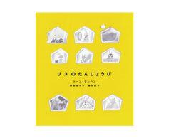 【news】本屋大賞「翻訳小説部門」を受賞したオランダ人作家による『リスのたんじょうび』発売