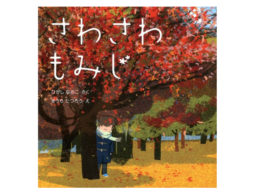 【お知らせ】イソザキ編集長「kufura」『黄金色の森はちょっぴり不思議で…?「ドキドキする秋の絵本」』が公開中!