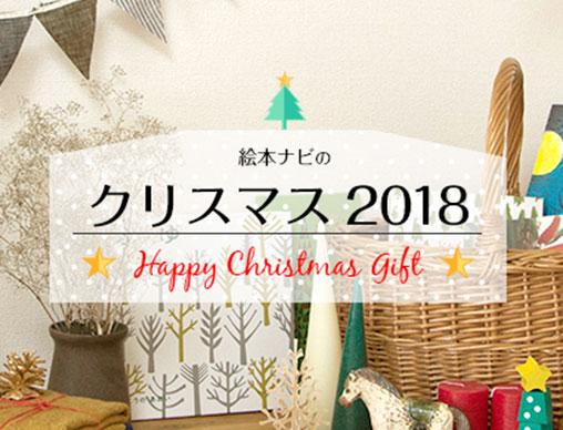 絵本ナビでクリスマスを楽しむ♪2018年クリスマス特設ページがオープンしました!