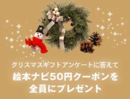 【アンケート実施中】あなたのクリスマスギフトについて教えてください!