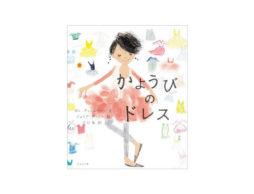 【今週の今日の1冊】11月12日は洋服記念日!おしゃれを楽しむ絵本