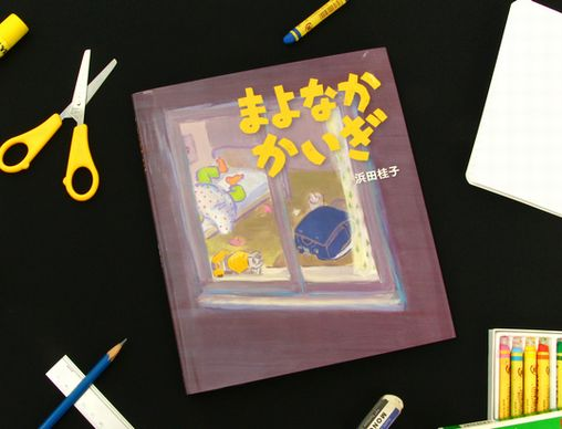 毎日学校で頑張っている子どもたちに贈りたい絵本『まよなかかいぎ』