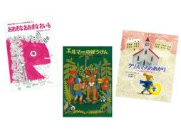 【ランキング】10月の児童書売上ランキングBEST10は?