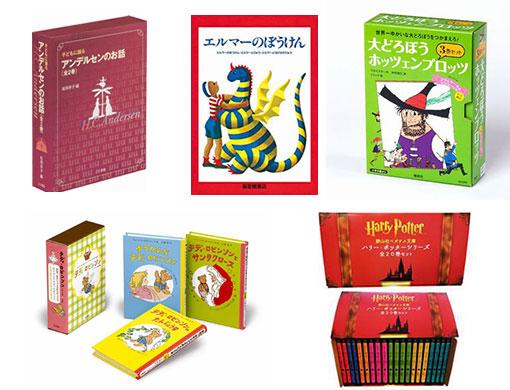 【クリスマス】クリスマスギフトにおすすめの豪華読み物セット30選(小学生向け)