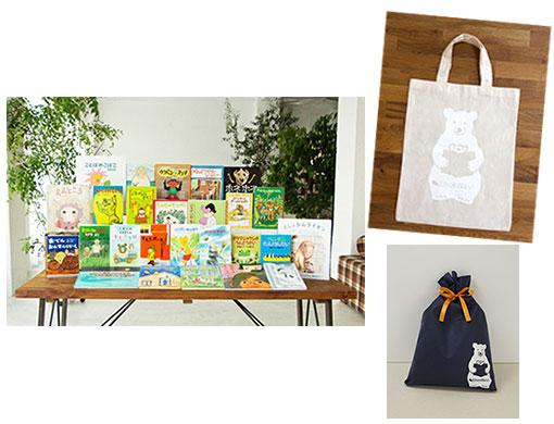 小学生に贈りたい「学年別児童書セット」。今なら期間限定で「しろくまオリジナルトートバッグ」プレゼント!