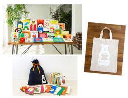 【キャンペーン終了】大切なあの子に贈りたい「年齢別絵本セット」。今なら期間限定で「しろくまオリジナルトートバッグ」プレゼント!