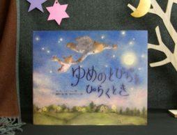 子どもたちに美しい夢を。おやすみ前に開きたい絵本『ゆめのとびらをひらくとき』