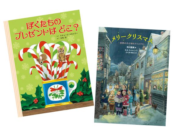 【クリスマス】最新のクリスマス絵本をピックアップ! 「2018年 新刊クリスマス絵本」(1)