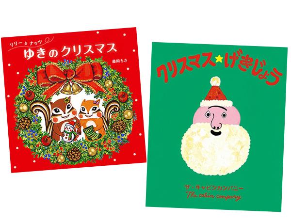 【クリスマス】可愛いあの子たちもクリスマス!「2018年 新刊クリスマス絵本」(2)