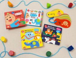 あかちゃんが話し出す絵本「あかちゃんご」シリーズに『あかちゃんごおしゃべりリングカード』が仲間入り!