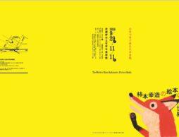 【11/11まで】企画展「心をつなぐあたたかな色 柿本幸造の絵本の世界」@武蔵野市立吉祥寺美術館